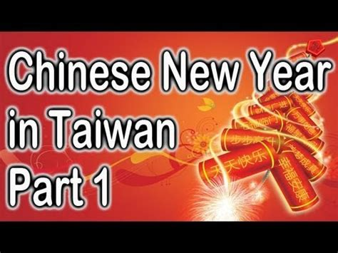 how to say new year in china new year in taiwan part 1