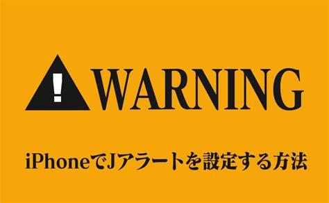 iphone j alert iphone 地震 津波 弾道ミサイル警報 jアラート の設定方法 鳴らない人はぜひオンにしよう