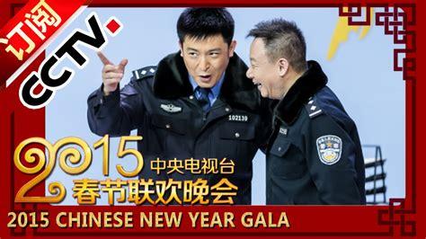 new year gala 2015 2015 new year gala year of goat 小品 社区民警于三快 孙涛 邵峰等