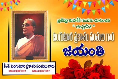 birthday quotes archives political greetings tanguturi prakasam pantulu jayanti quotes archives
