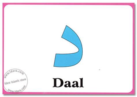 urdu alphabet flash cards printable pics for gt urdu alphabet flash cards