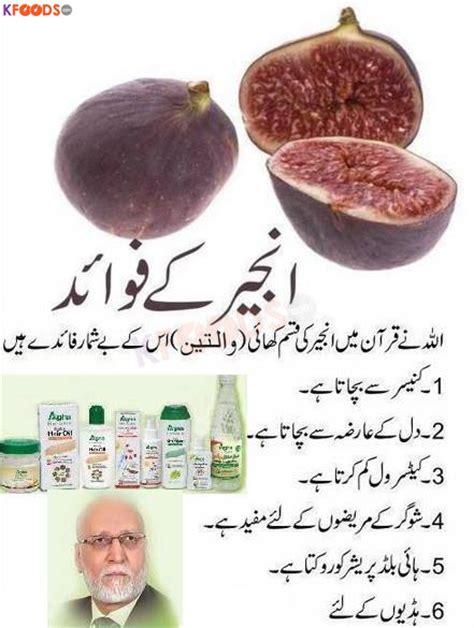fruit ke faide urdu anjeer ke faide in urdu health tips kfoods