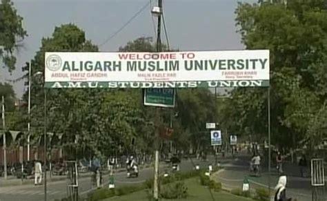 Aligarh Muslim Mba Ranking by Aligarh Muslim To Set Up Medium Schools