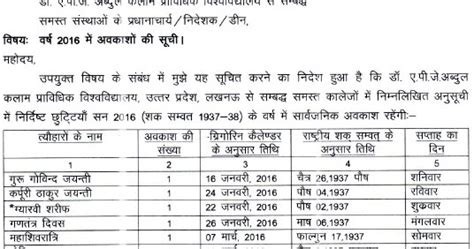 Uptu Mba Result 2016 17 by Dr Apj Aktu List Day Date 2016 In Colleges