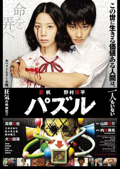 film romance japan 2014 パズル 作品 yahoo 映画
