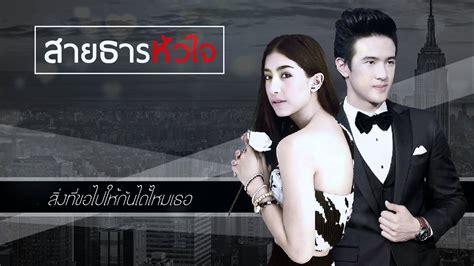 drakorindo thailand watch sai tarn hua jai thailand drama 2017 episode 5 eng sub
