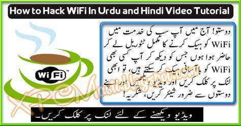 kali linux wifi hacking tutorial in urdu how to hack wifi in urdu hindi video tutorial soft