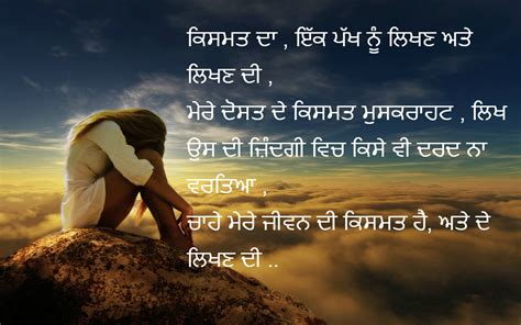 best punjabi shayari on best sad shayari in punjabi shayari status