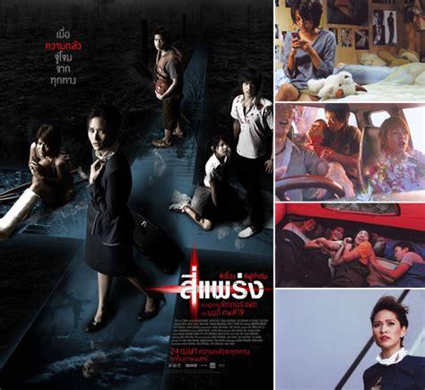 nonton film horor thailand gratis unique maniak film horor kamu wajib nonton 8 film