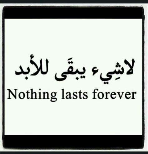 Nothing Is Forever nothing lasts forever quotes like success