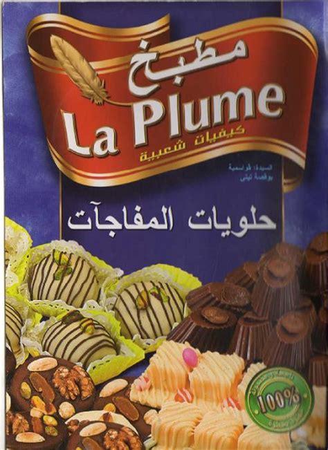 plume cuisine مجموعة كتب ل la plume منتديات الشروق أونلاين