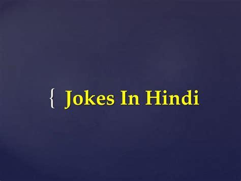 powerpoint tutorial hindi ppt jokes in hindi powerpoint presentation id 7272147