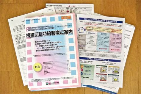 design hta application housing loans nothing is 100 percent easy the japan times