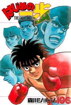 Figth Ippo Volume 11 fighting spirit