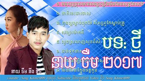 song khmer khmer new song autos post