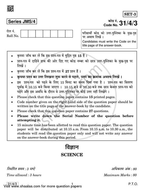 Science 2018-2019 CBSE Class 10 31/4/3 question paper with