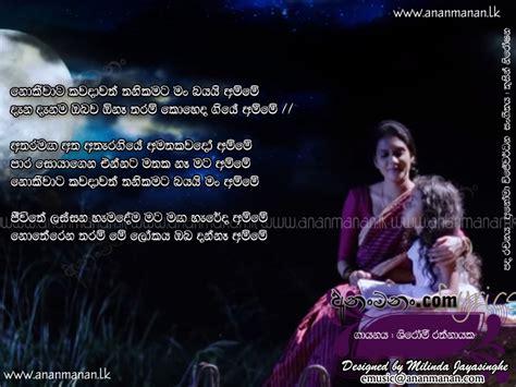 download mp3 from udaharanam sujatha nokeewata kawadawath sujatha drama theme song shiromi
