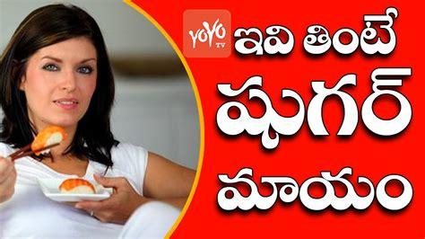 Channel Yoyo by ఇవ త ట ష గర మ య Easy Hacks To Get Rid Of Diabetes