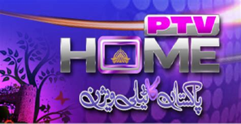ptv home pakistan s tv channel