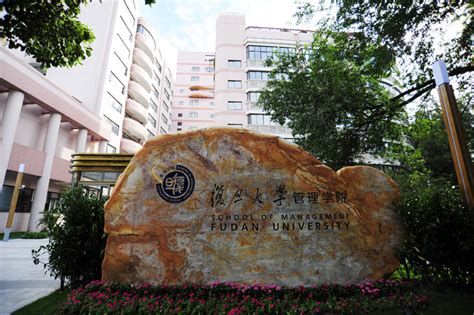 Fudan School Of Management Mba by School Of Management Fudan