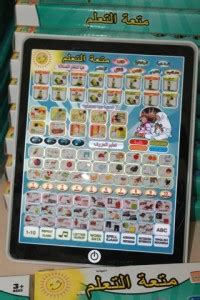 Playpad Anak Muslim 3 Bahasa With Led Best Seller jual playpad muslim islami apple quran harga murah grosir