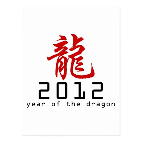 new year of the 2012 2012 new year of the postcard zazzle