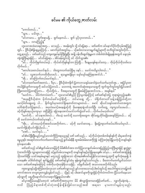 myanmar story apk myanmar story ebook 2014 pdf cover