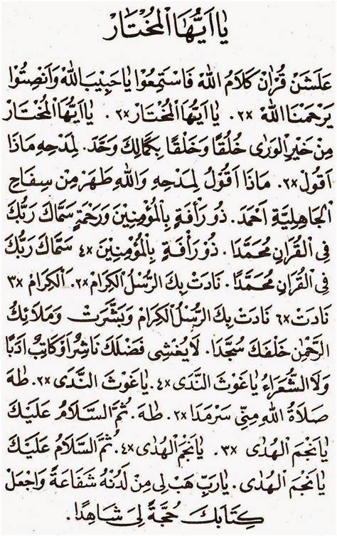 download mp3 sholawat h muammar za lutfi s blogs h muammar za sholawat al qiroom dan teknya