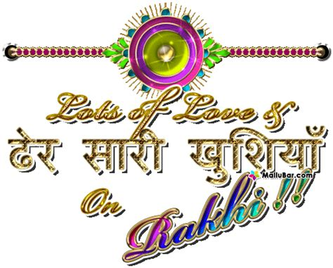 cartoon wallpaper for raksha bandhan happy rakhi raksha bandhan 2015 animated images and
