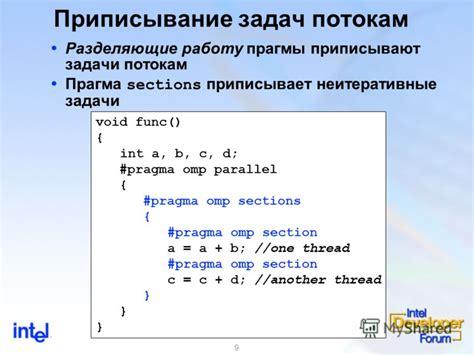 omp sections презентация на тему quot 1 оптимизация по для поддержки