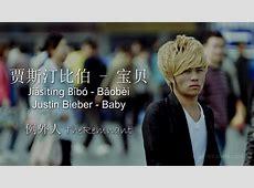Justin Bieber - Baby (Mandarin Chinese Version) CH-Pinyin ... Justin Bieber Baby Song