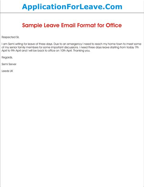 email format for leave request to manager leave application for emergency leave from office