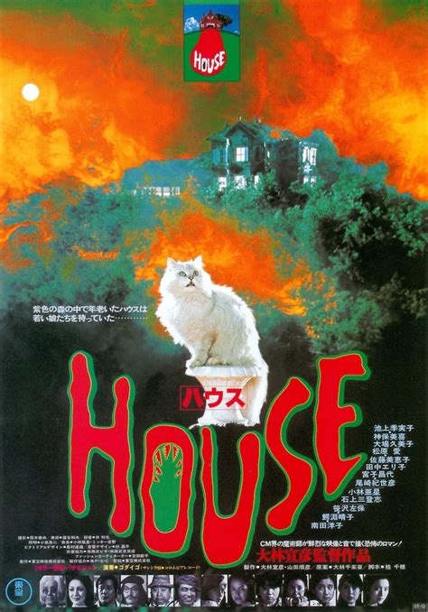 house film film review house 1977 bandwagon magazine