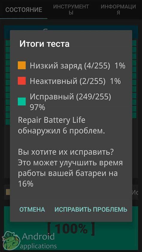 battery repair pro apk repair battery pro 436 скачать на андроид бесплатно программу в apk формате