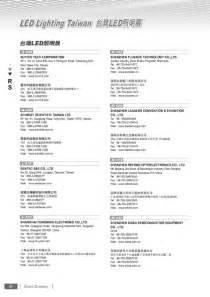 http www gogofinder com tw books pida 3 台北國際光電週2012參展名錄
