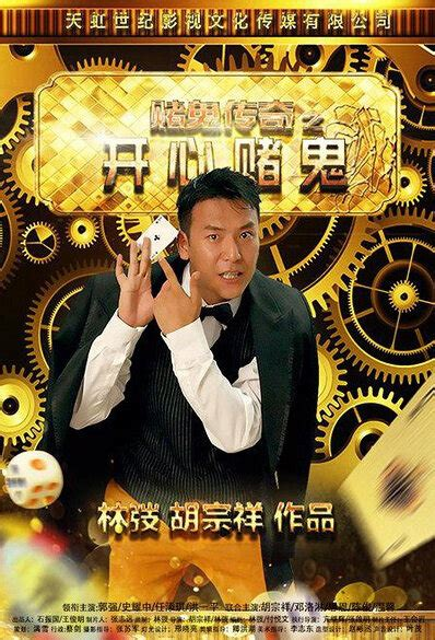 film cina yiping gambling ghost 2015 china film cast chinese movie