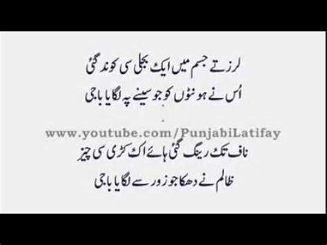 sexiest poems and poetry suhag raat ka manzar dulhan ki zubani