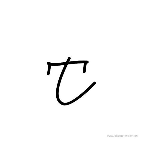 cool letter generator cool alphabet gallery free printable alphabets letter 1140