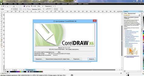 corel draw x6 repack coreldraw graphics suite x6 16 3 0 1114 sp3 special