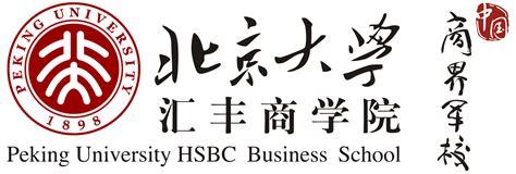 exchange coordinator peking university hsbc business