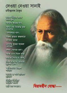 bangla kobita rabindranath tagore hothat dekha lyrics rabindranath tagore bengali poems