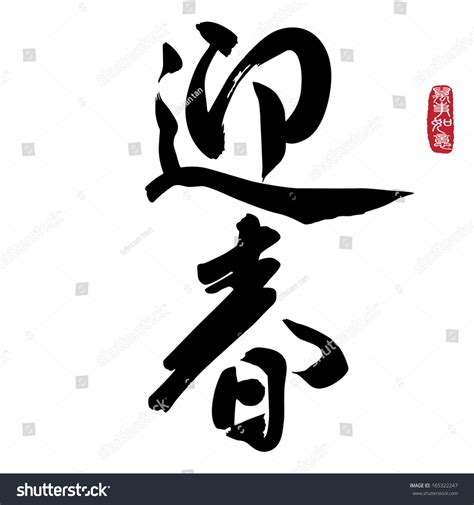 new year song ying chun hua calligraphy ying chun translation welcome
