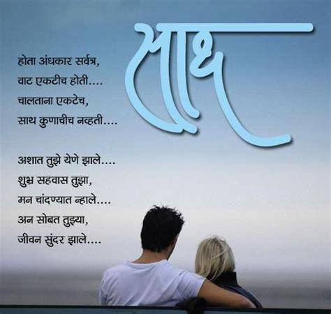 ROMANTIC QUOTES FOR WIFE IN MARATHI image quotes at