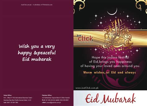 eid card a personalised eid cards with your own brand your