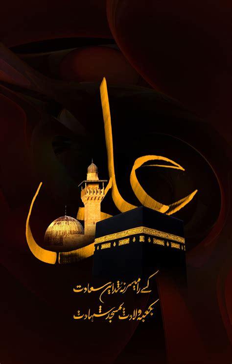 hazrat ali shia islamic  hd wallpaper hd