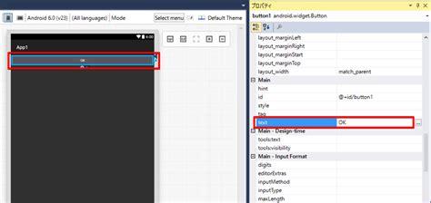 xamarin layout margin xamarin android コントロールの配置 developers io