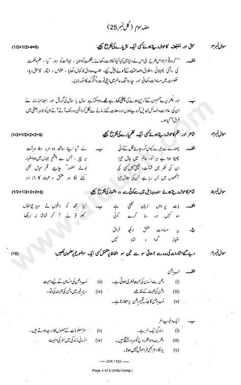 urdu pattern 1st year 2015 urdu past guess papers of matric federal board 10th class 2015