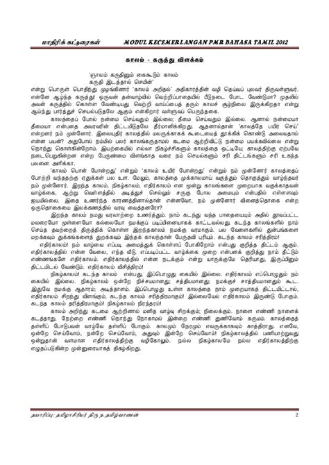 thesis meaning in tamil essay about in tamil writefiction581 web fc2