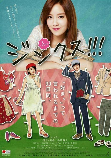 film romance japan 2014 jinx wiki drama fandom powered by wikia