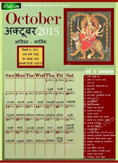october 2015 indian calendar hindu calendar